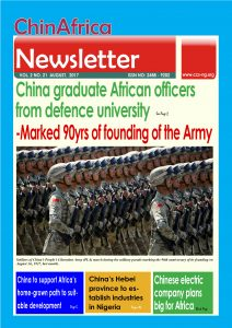 August Edition